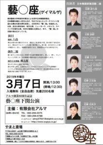 アルマ創業イベント 藝○座下関公演
